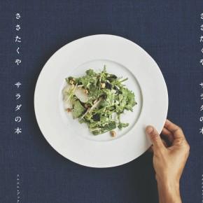 5/28 発売「ささたくや サラダの本」