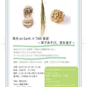 草舟onEarth × TABI食堂 〜草とあそび、草を食す〜