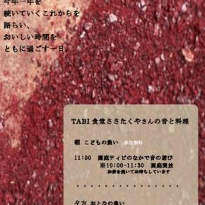 冬至の集いin東広島