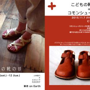 11.11,12 『草文明*靴の日』