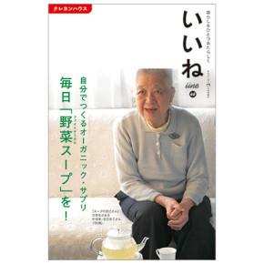 掲載:「いいね」vol.48 毎日「野菜スープ」を!