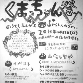 ものべ村 くまっちゃん祭り