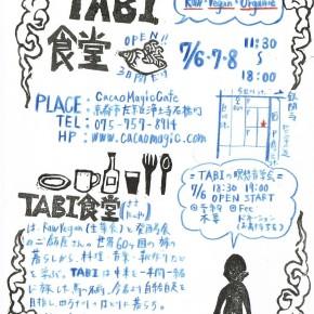 七夕 TABI食堂 in 京都