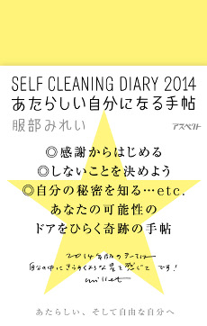 book_diary2014