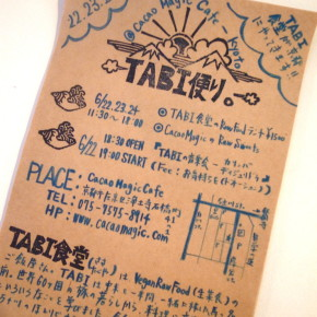 TABI食堂 in 京都