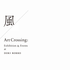 11月 『風 -Art Crossing』at DOKI ROKKO