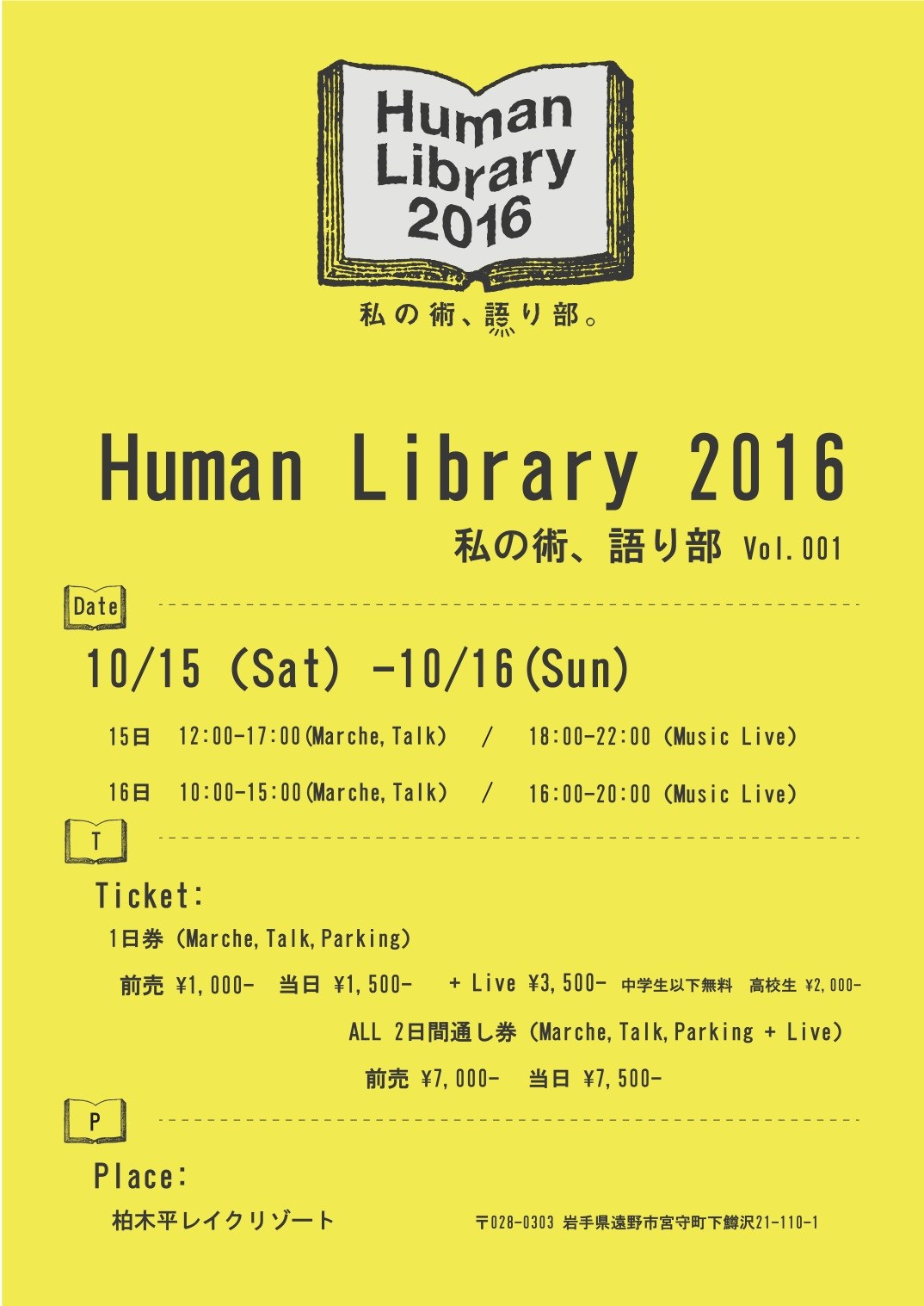 humanlibraryomote