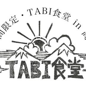 TABI食堂 in 高知