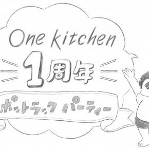 11/4(日)One Kitchen 1周年パーティー