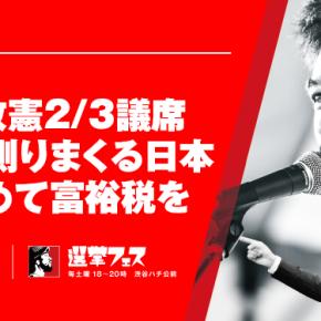 7/10 (日)参議院選挙